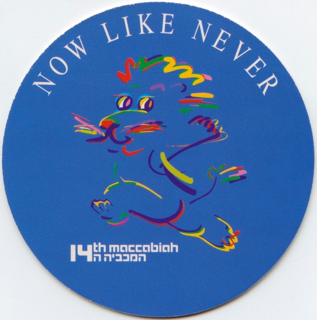 05_1993_14th_Maccabiah_001